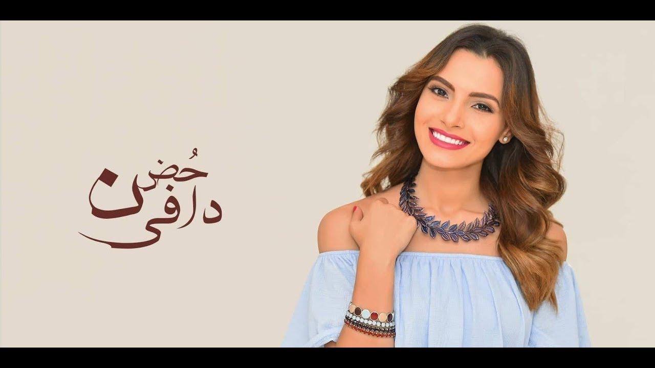 Download Carmen Soliman - Hodn Dafy    كارمن سليمان - حضن دافي