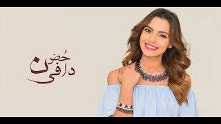 Carmen Soliman - Hodn Dafy    كارمن سليمان - حضن دافي
