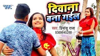 आ गया Priyanshu Raja का सबसे हिट गाना 2019 Dewana Bana Gail Bhojpuri Hit Song 2019