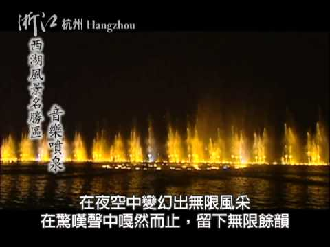 West Lake Hangzhou Musical Fountain
