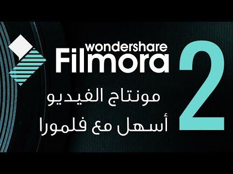 المحاضرة الثانية :: مونتاج الفيديو أسهل مع برنامج فلمورا :: Wondershare Filmora