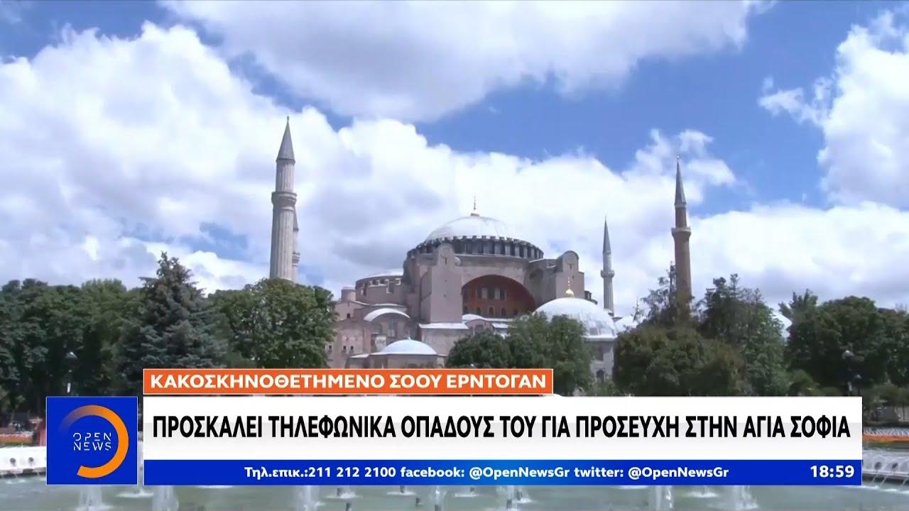 Αγία Σοφία: Παγκόσμια κατακραυγή για τη βέβηλη πράξη της Τουρκίας -Κεντρικό δελτίο ειδήσεων |OPEN TV