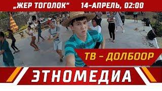 ЖЕР ТОГОЛОК | ТВ-Проект - 2018 | АНОНС