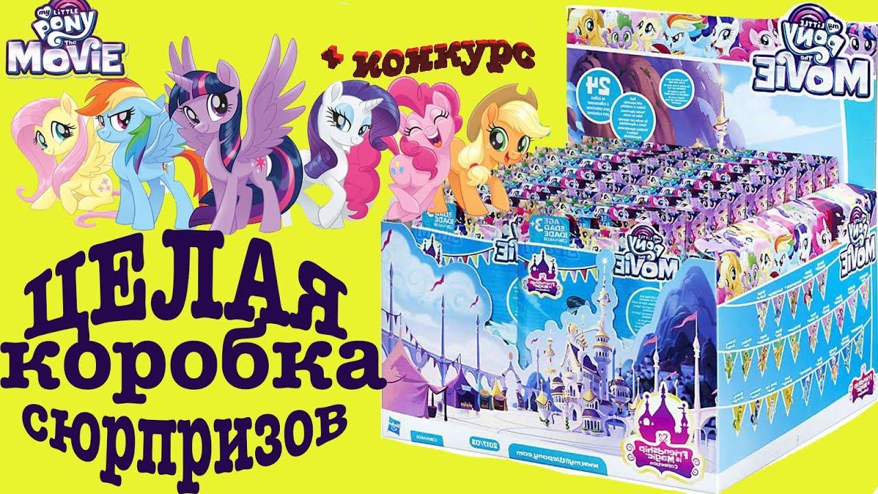 My Little Pony The Movie 2017 май литл пони мультик Blind Bags сюрприз игрушки Mlp видео для детей