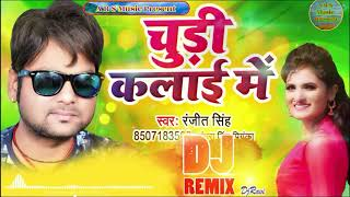 Tut Jayi Churi Kalai Mai Antra Singh Priyanka Dj Rimix Song Latest Song 2019 New Bhojpuri Song 2019 MP3