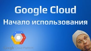 Google Cloud: Урок 1. Начало использования.
