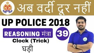 9:00 PM UP Police Reasoning by Hitesh Sir I Clock I Day #39