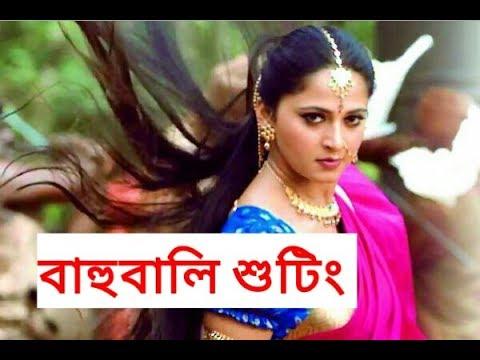 Download Bahubali 2 Shooting | বাহুবালি শুটিং | Bahubali 2017 Hit Hindi Movies | 2017