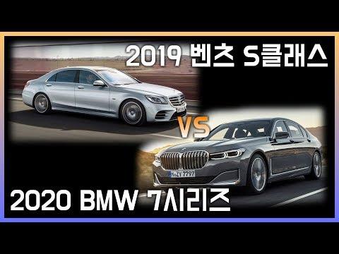2019 벤츠 S클래스 VS 2020 BMW 7시리즈
