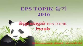 EPS TOPIK 2016 Listening Lesson 1-8
