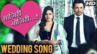 Sajiri Gojiri (साजिरी गोजिरी ) | Best Wedding Song | TTMM (तुझं तू माझं मी) | Lalit & Neha