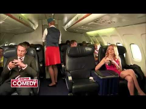 Смешная нарезка  знакомство с девушкой в самолете