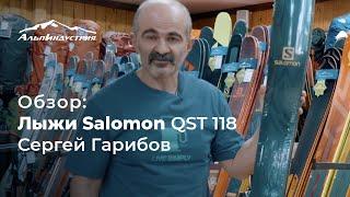 Обзор горных лыж Salomon QST 118   Сергей Гарибов