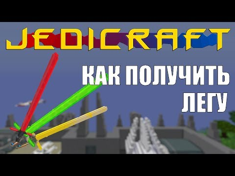 JediCraft. #4 Три способа получить Легу! + Лайфхаки. Streamcraft