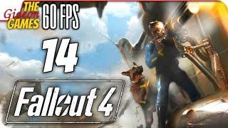 Прохождение Fallout 4 на Русском PС 60fps - 14 Братство Стали