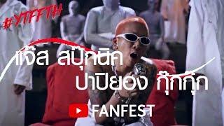 มาเจอกันเยอะๆนะจ๊ะ-ที่งาน-youtube-fanfest-31-สิงหาคมนี้