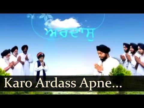 Karo Ardass Apne Satgur - Bhai Amarjit Singh Ji (Patiale Wale)
