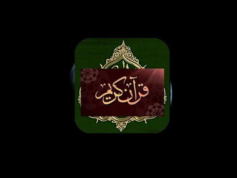 full quran with urdu translation para 1 to 30 mp3 download