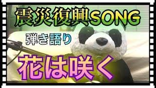 """【みんなのぱんだ  ❣  】PC用 https://bit.ly/2qPYNzf 感動の名曲""""震災..."""