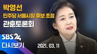 [다시보기] 박영선 더불어민주당 서울시장 후보 초청 관…