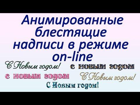 Анимированный текст онлайн - Генератор анимированного текста