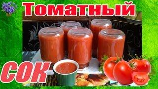 видео Особенности приготовления томатного сока на зиму