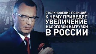 Столкновение позиций: к чему приведет увеличение налоговой нагрузки в России