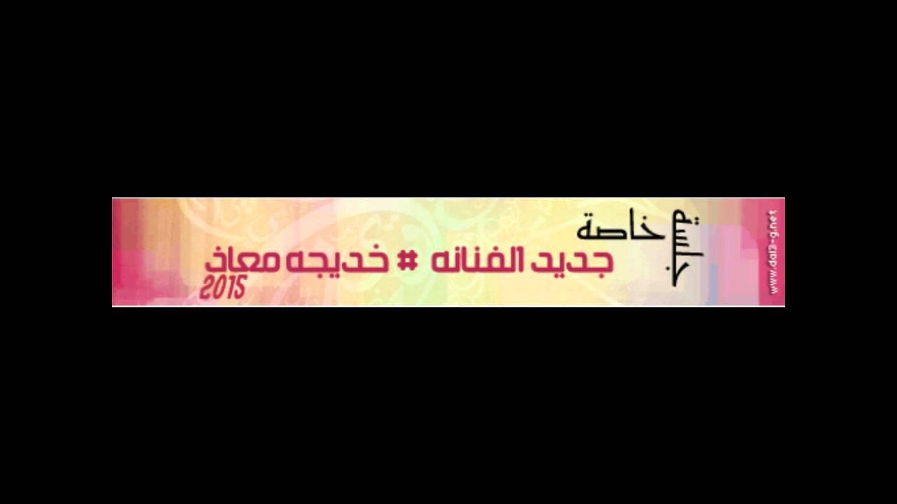 خديجه معاذ 2015 خلوه دامه راح موقع نغم الغربية Youtube