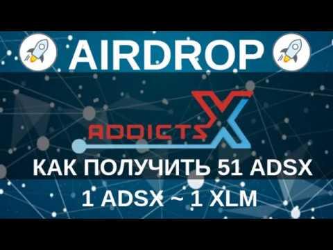 Airdrop Бомба получаем 51 ADSX~51 XLM Stellar монета на биржах... #adsx #ethereum #airdrop