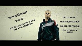 Русский Воин эпизод 2 (Russian Warrior episode 2)