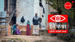 चुडेली गाउँको कथा | Chudeli Gaunko Katha - Herne Katha EP21