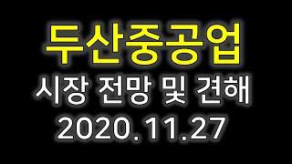 [두산중공업]두산중공업 및 전망 2020.11.27
