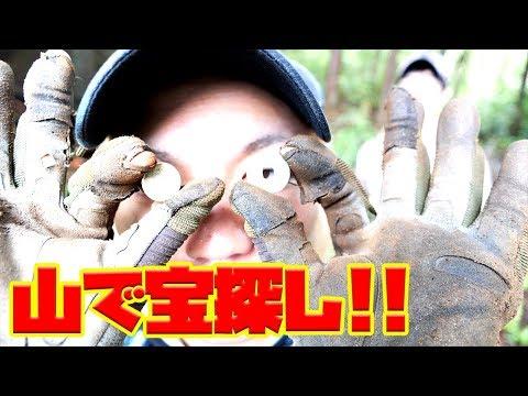 山で金属探知機!!!!いきなり発見300年前のお宝!!!!