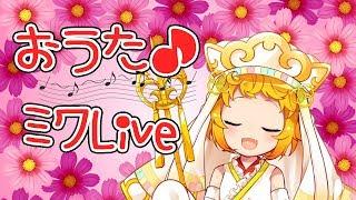 [LIVE] 【歌う】ミクラのおうた会【おとりざ】
