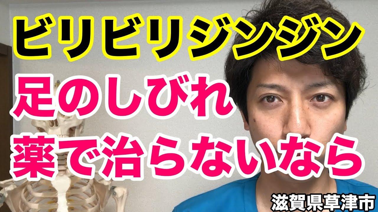 滋賀県草津市でビリビリジンジンする足のしびれが薬でも治らないなら