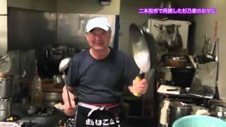 浪江焼麺太国公式 ご当地体操 なみえ焼そば体操