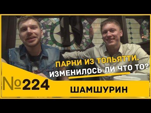 сайт знакомств в тольятти для секса