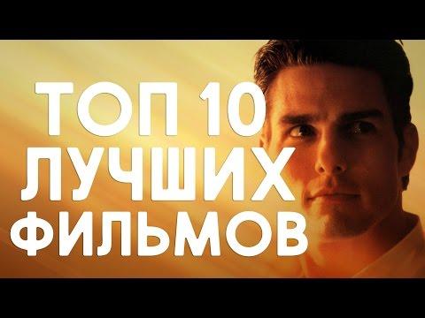 Фильмы - в ролях Том Круз - смотреть онлайн на ГидОнлайн