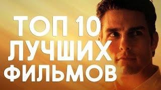 Топ 10 лучших фильмов с Томом Крузом