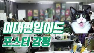 미대편입이드 원장쌤의 일러스트/포스터 강평시간