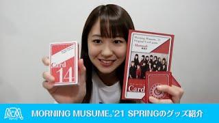 野中美希(モーニング娘。'21)が、MORNING MUSUME。'21 SPRINGのオリジナルグッズをご紹介!! ・モーニング娘。'21 オリジナルカードゲーム「 Card14 (カード・ ...