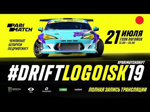 Запись трансляции III этапа PariMatch Чемпионата Беларуси по дрифту
