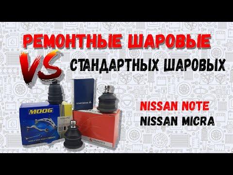 Ремонтные и стандартные Шаровые опоры Nissan Note и Nissan Micra