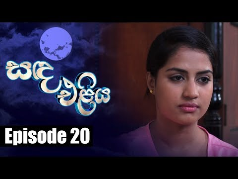 Sanda Eliya - සඳ එළිය Episode 20 | 16 - 04 - 2018 | Siyatha TV