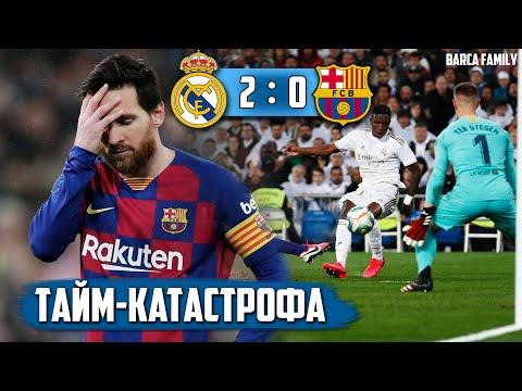 Как проиграть Эль-Класико за 1 тайм   Реал Мадрид - Барселона 2:0