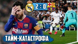 Как проиграть Эль Класико за 1 тайм Реал Мадрид Барселона 2 0