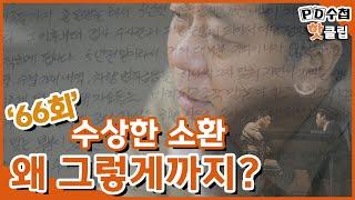 [PD수첩 핫클립] 66차례 검찰 소환 조사, 주 평균 2.75회 (MBC210119방송)
