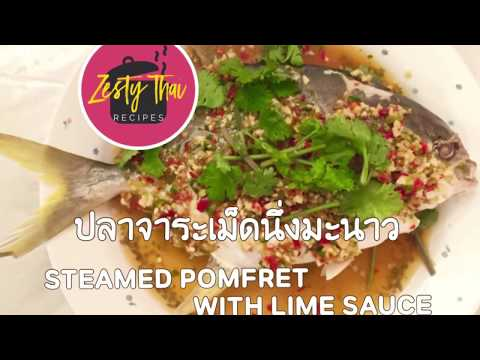 วิธีทำปลาจาระเม็ดนึ่งมะนาว Steamed Pomfret with Lime Sauce