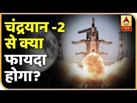 जानिए , चंद्रयान -2 से क्या फायदा होगा | ABP News Hindi