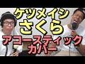 ケツメイシの『さくら』をアコースティックカバーしてみた/cover by 虹色侍